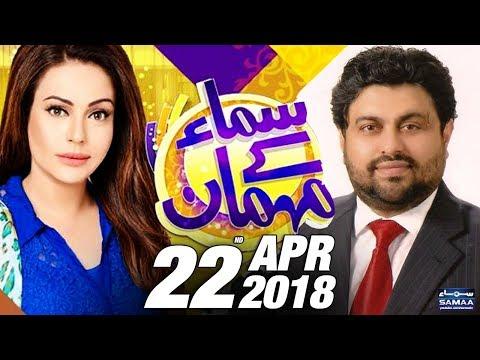 Samaa Kay Mehmaan | SAMAA TV | Sadia Imam | 22 April 2018