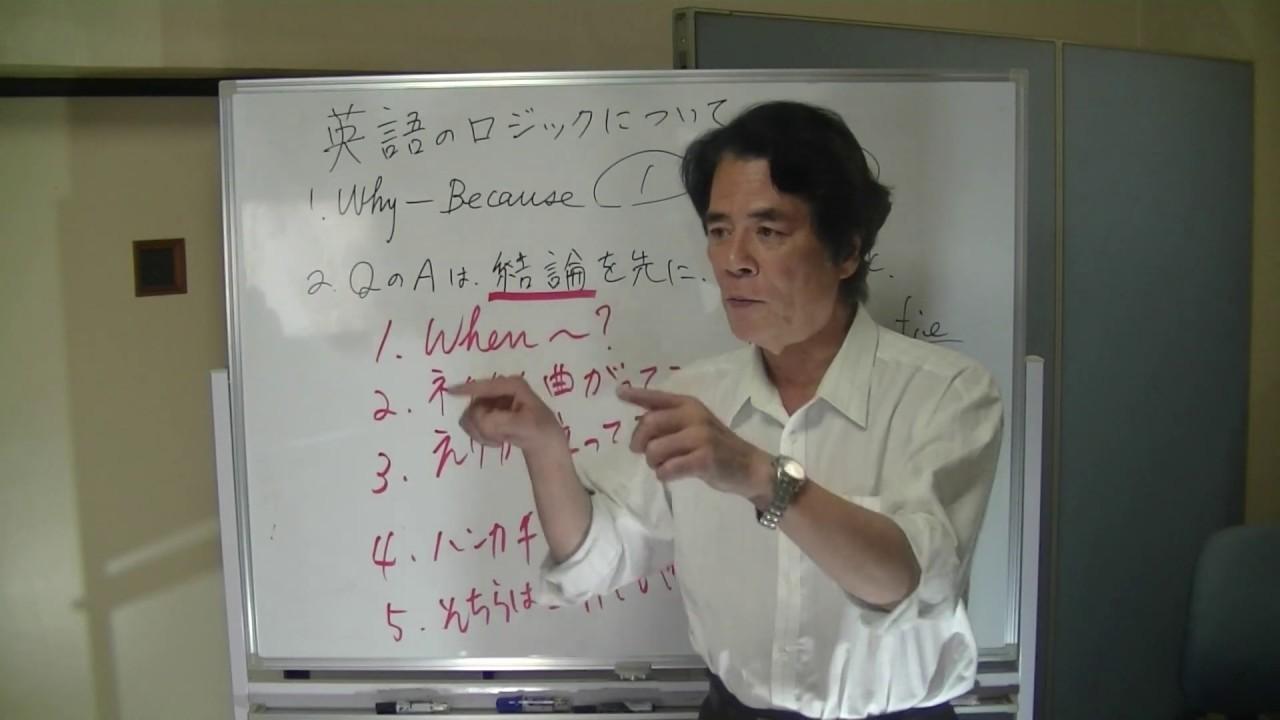 「英語で考える」衝撃の英會話35 英語のロジックについて ②Qに対しては結論を先に,説明はあと - YouTube