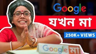Google যখন মা | If Google was a Mother | Subtitled | Bengali comedy video