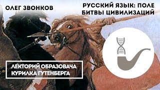 Олег Звонков - Русский язык: поле битвы цивилизаций