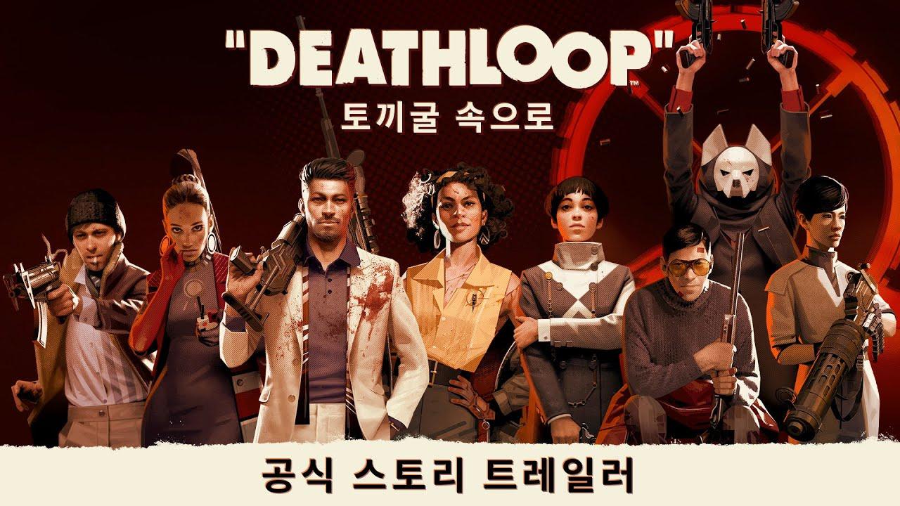 DEATHLOOP – 공식 스토리 트레일러: 토끼굴 속으로 (PlayStation 쇼케이스 2021, 한글 자막)