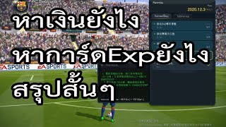 FIFA ONLINE 3 China หาเงินยังไง หาการ์ดExpยังไง สรุปสั้นๆ