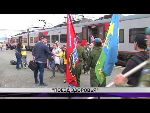 """""""Поезд здоровья"""" вернулся в Нижний Тагил"""