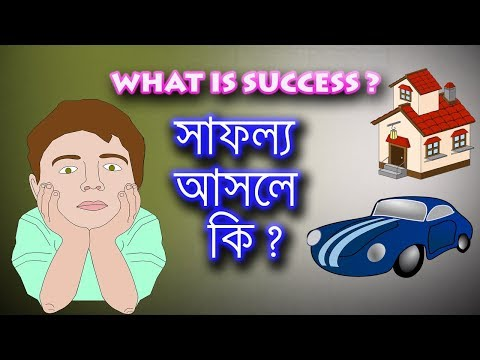 WHAT IS SUCCESS & WHY SUCCESS | BANGLA & BENGALI MOTIVATIONAL VIDEO