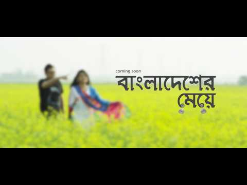 Bangladesher Meye | Trailer | Anupam Roy | Nabila | eTunes Entertainment