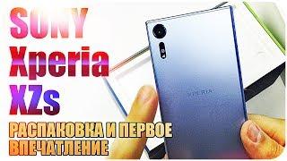 sony Xperia XZs Распаковка и первое впечатление