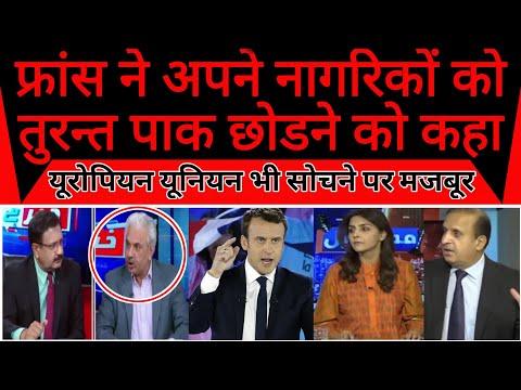 Pakistan media shocked France ne turant apne nagrikon ko pakistan shodne ko kaha  