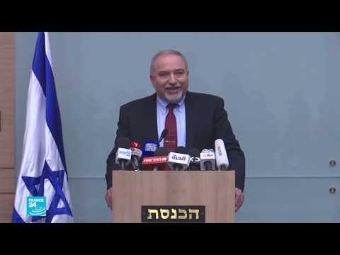 استقالة ليبرمان الرافض لوقف إطلاق النار في غزة تثير البلبلة في حكومة نتانياهو  - نشر قبل 3 ساعة