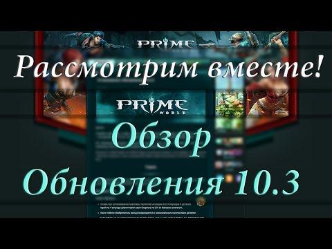 видео: prime world - Рассмотрим вместе! (Обзор) [Обновление 10.3]