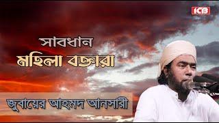 যুবায়ের আহমদ আনসারী Moulana Jubaer Ahmed Ansari 2018|ICB Digital