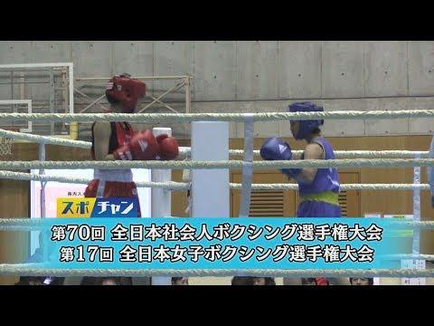 KTN】スポチャン #050 第70回 全日本社会人ボクシング選手権大会 第17 ...