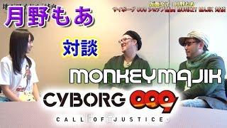 純血1417話「CYBORG 009 CALL OF JUSTICE」 宣伝大使 仮面女子:月野もあ MONKEY MAJIK(ブレイズさん、ディックさん) 対談!特設ショップ訪問!