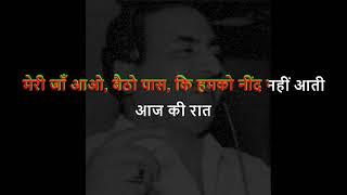 Rafi - Aaj Ki Raat Ye Kaisi (Karaoke) - Aman