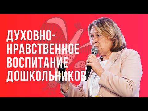 Духовно-нравственное воспитание детей дошкольного возраста — Теплова А.Б. / Воспитатели России
