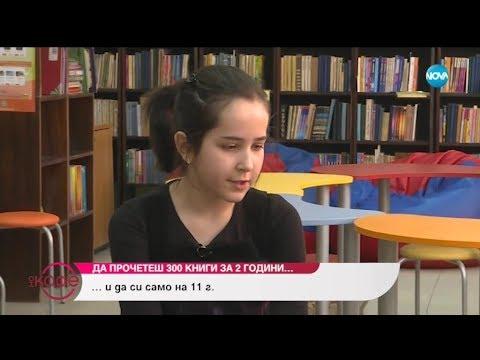 """""""На кафе"""" представя на зрителите 11-годишно дете, което е прочело 300 книги за две години"""