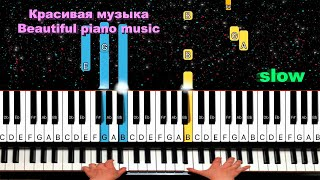 Сергей Тамбарский Письмо La Belle Mixtape Summer Memories Henri PFR SLOW PIANO TUTORIAL