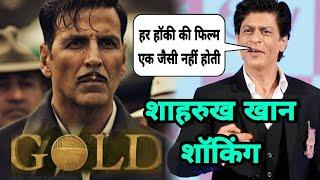 Video Shahrukh Khan Reaction on Gold, Shahrukh Khan Akshay Kumar, Shahrukh Khan says about gold movie download MP3, 3GP, MP4, WEBM, AVI, FLV Agustus 2018