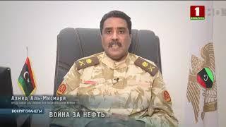Война за Ливию. Вокруг планеты