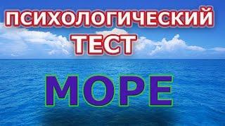 """ПСИХОЛОГИЧЕСКИЙ ТЕСТ """"МОРЕ"""". ТОЧНОСТЬ 100%"""