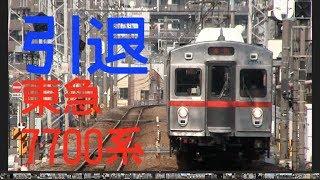[引退]東急7700系 東急多摩川線・池上線 響けVVVF! Tokyu series7700