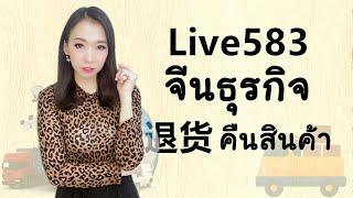 Live583.ขอคืนสินค้า ภาษาจีนธุรกิจ #ศัพท์เพียบ by PoppyYang