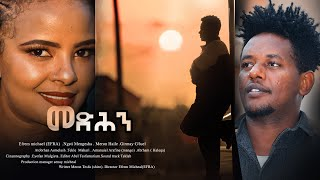 Medhane { መድሕን } - New Eritrean Movie 2021 (Part 1) - By Efrem Michael (EFRA)- ሓዳስ ተኸታታሊት ፊልም