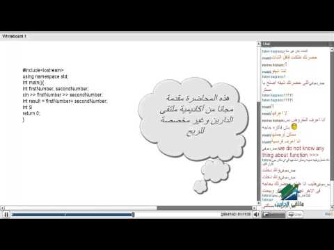 Introduction To Programming With C++ | Aldarayn Academy | Lecture 13