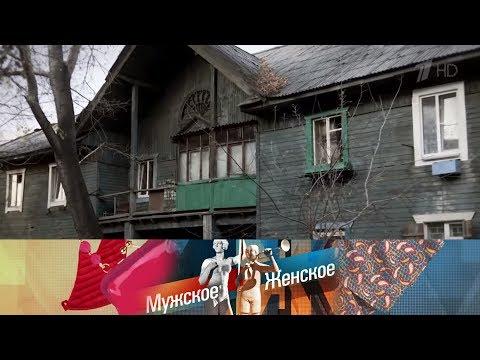 Не живут, а выживают. Мужское / Женское. Выпуск от 04.12.2019