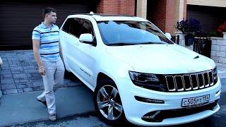 видео Jeep Grand Cherokee SRT8: отзывы, цена и технические особенности