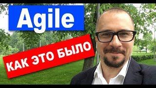 Agile - откуда растут ноги