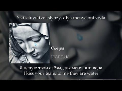 IC3PEAK - Слёзы, English subtitles+Russian lyrics+Transliteration