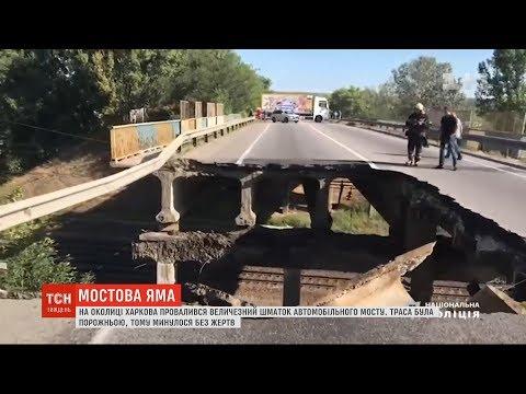 ТСН: Величезний шматок автомобільного мосту провалився на околиці Харкова