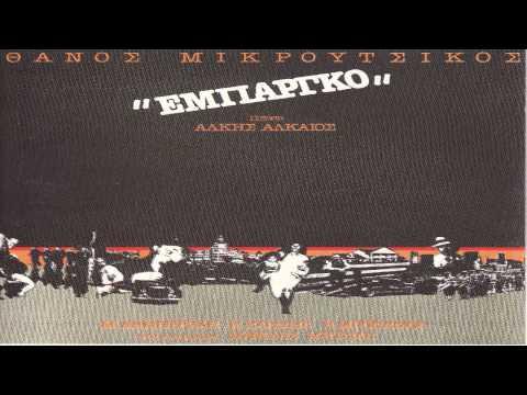 Θανος Μικρουτσικος - Εμπαργκο Full Album