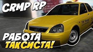 GTA [CRMP-RP] (Server 4)-Работа Таксиста!#4