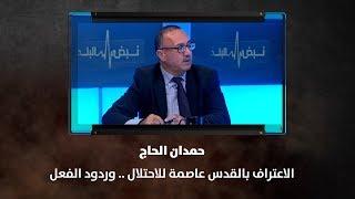 حمدان الحاج - الاعتراف بالقدس عاصمة للاحتلال .. وردود الفعل