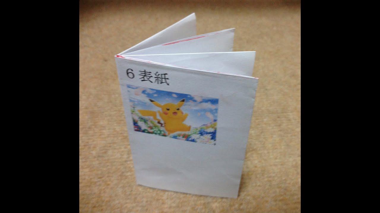 すべての折り紙 折り紙 簡単 ポケモン : 折り紙 ノート ポケモンや妖怪 ...
