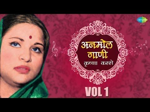 Best of Krishna Kalle | Popular Marathi Songs | Volume 1