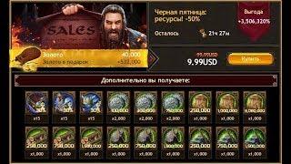 Vikings: War Of Clans - пакет 'чёрная пятница'  24.11.2017!