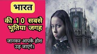 भारत की 10 डरावनी जगह है I 10 Haunted Places in India