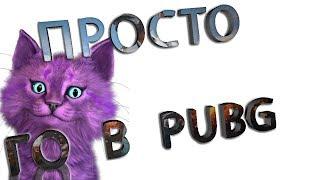 🔴 Девушка - кошка и ПАБГ мобайл ...  ЧТО ИЗ ЭТОГО ПОЛУЧИТСЯ? 🔴 Играю в PUBG MOBILE с подписчиками