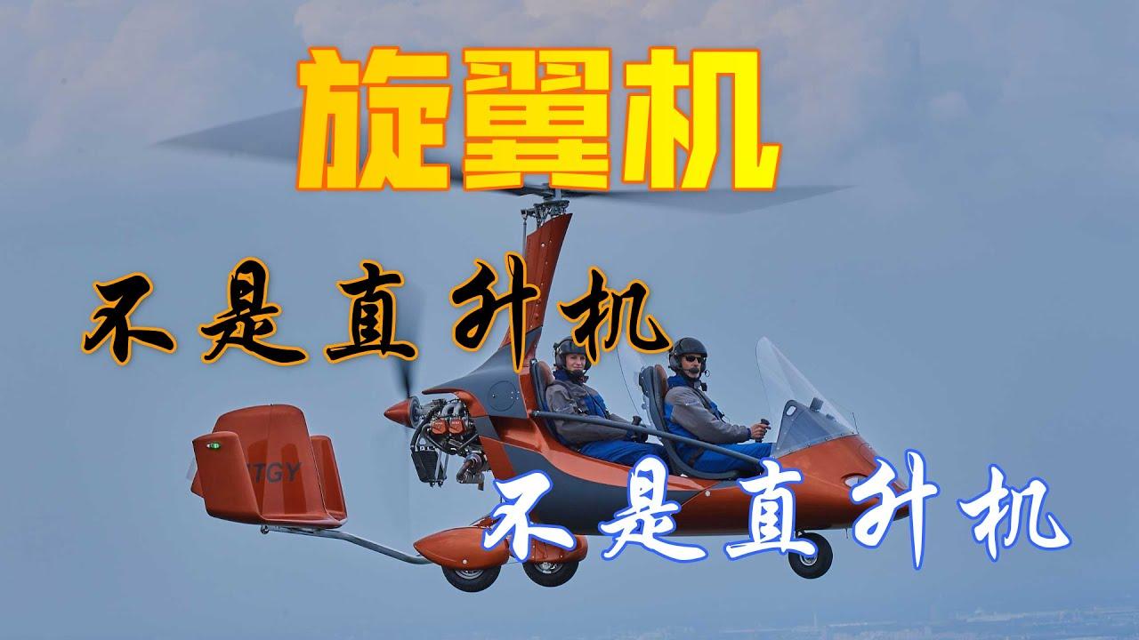 空中三蹦子:我是旋翼機,不是直升機!