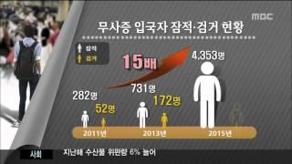 제주MBC 리포트 심층취재  사라지는 외국인들 연간 4…