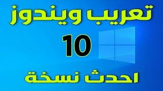 تعريب ويندوز 10 احدث نسخة 2020