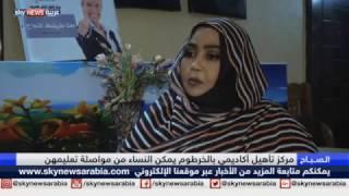 مركز تأهيل أكاديمي في الخرطوم يساعد النساء على مواصلة التعليم