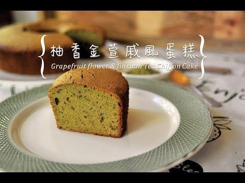 《不萊嗯的烘焙廚房》柚香金萱戚風蛋糕 | Grapefruit flower & Jinxuan Tea Chiffon Cake