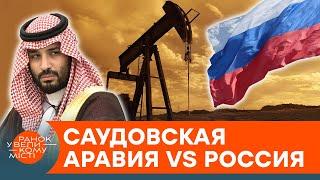Саудовская Аравия – не Россия? Куда на самом деле идут российские нефтяные деньги — ICTV
