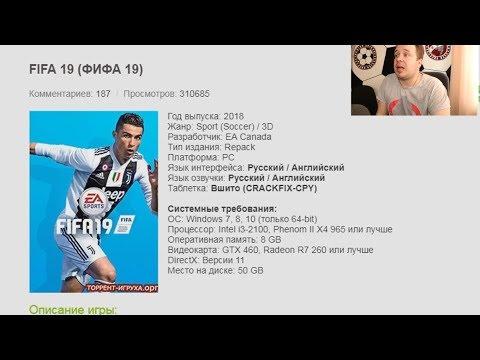 ГДЕ СКАЧАТЬ ФИФА 19