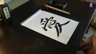 Kaligrafia Japońska - Ai (Miłość) - Yoshimi Nakayasu