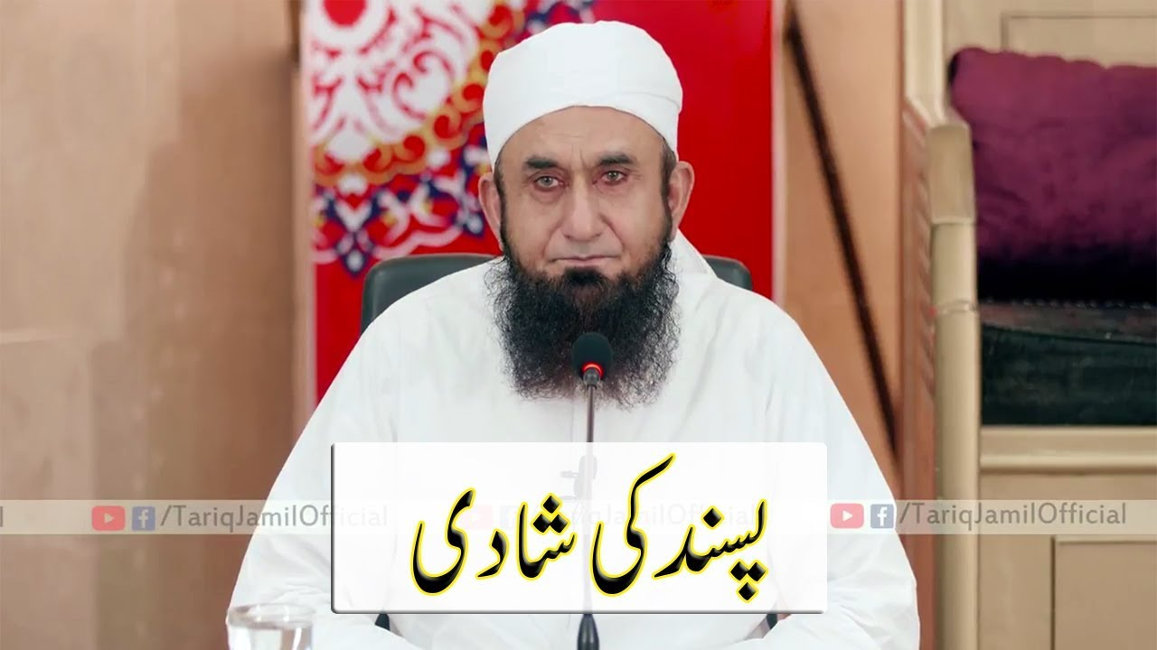 Pasand Ki Shadi   Maulana Tariq Jameel Bayan 23--05-2018