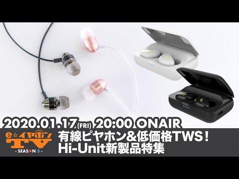 e☆イヤホンTV『有線ピヤホン&低価格TWS! Hi-Unit新製品特集 ...